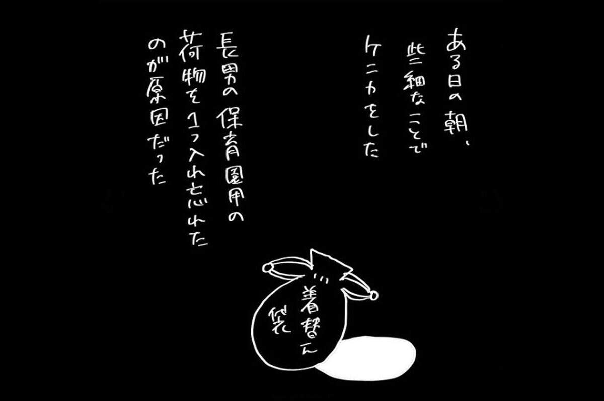 『夫のことを泣かせた話 第11話』~ ついに不満が爆発  ~【夫のことを泣かせた話 Vol.11】