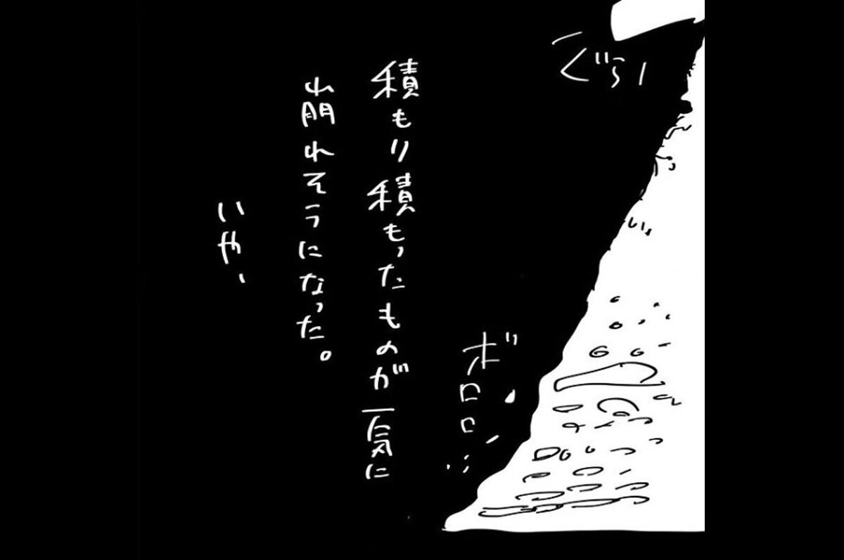 『夫のことを泣かせた話 第11話』~ ついに不満が爆発  ~【思ってたんとちがう4兄妹ライフ Vol.13】