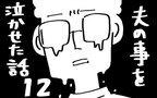 『夫のことを泣かせた話 第12話』~ 我慢の限界  ~【思ってたんとちがう4兄妹ライフ Vol.14】