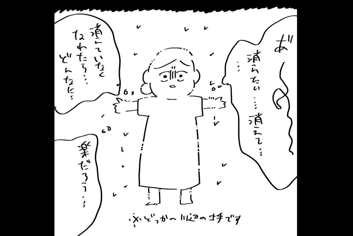 『夫のことを泣かせた話 第13話』~ 私の中で何かが変わった瞬間 ~【夫のことを泣かせた話 Vol.13】