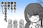 「今日も誰とも仲良くできなかった」と焦る日々 【痛い失敗で学んだ大事なこと 第1話】【私のママ友付き合い事情 Vol.1】