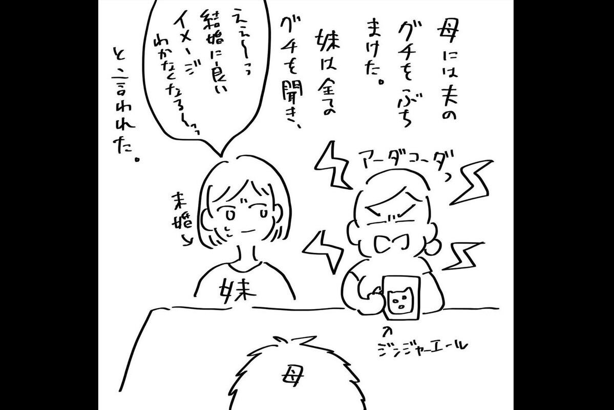 『夫のことを泣かせた話 第14話』~ 実家に家出 ~【夫のことを泣かせた話 Vol.14】