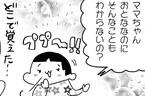 「キスシーン」「どんぐり」…大人にできない子どものロマンティック名言集【やっぱり家が好き〜おっとぅんとみったんと私〜 第33話】