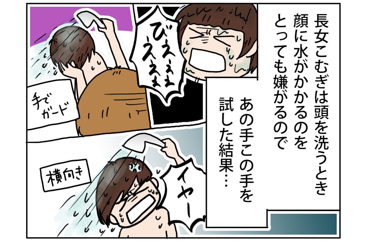 こむぎは顔に水がかかるのを嫌がります
