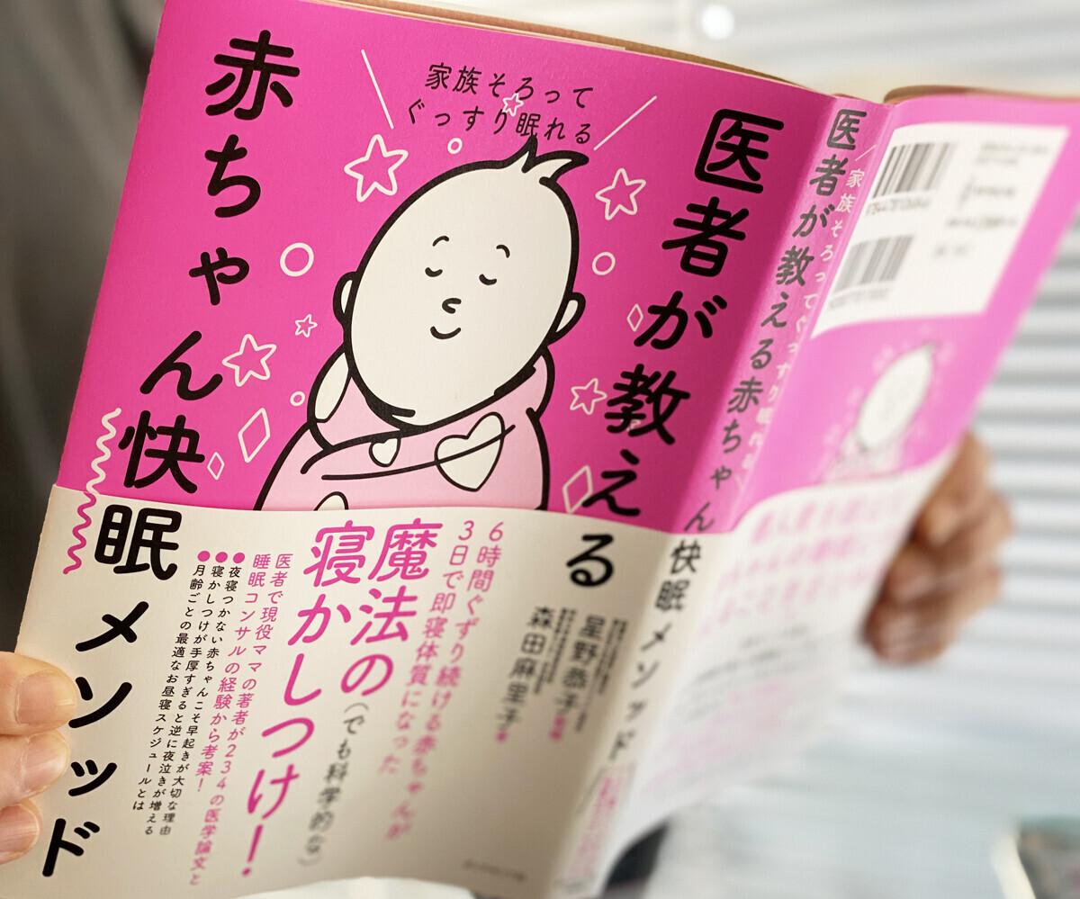 【医師監修】ねんねトレーニング、赤ちゃんの心への影響は?医学的正しい実践法
