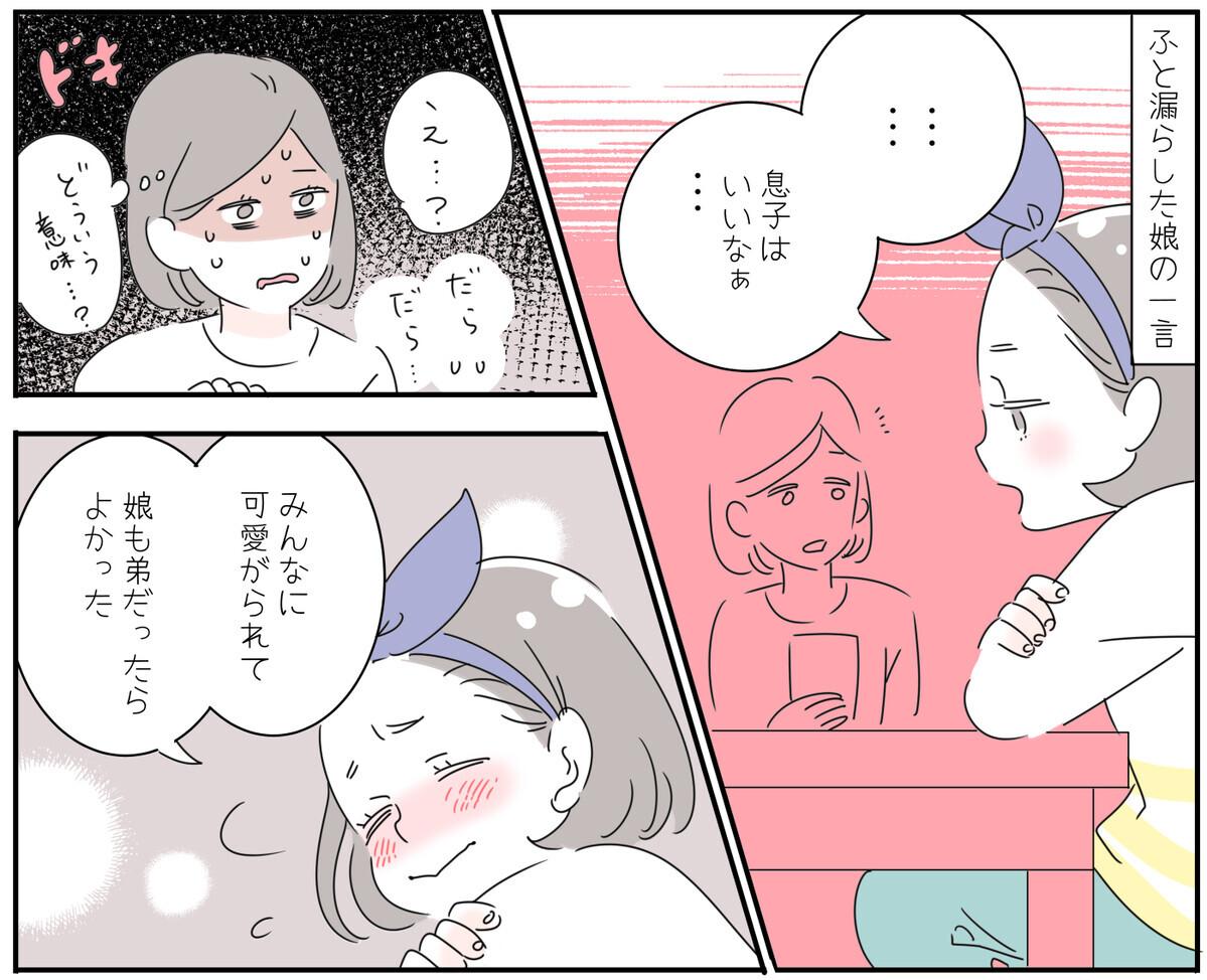 甘え上手な下の子・上の子の苦悩【子育ては毎日がたからもの☆ 第83話】