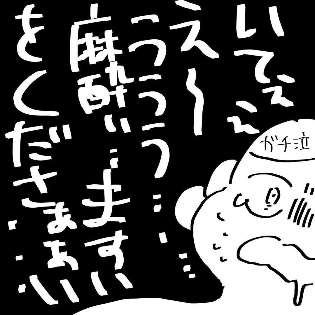 いってぇ、麻酔ください〜〜!!!