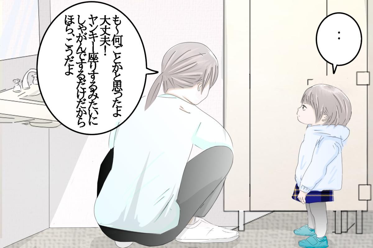 初めて和式トイレに遭遇!  怖がる娘とレクチャーに戸惑う母の攻防【3姉妹DAYS Vol.7】