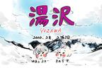 【子連れで湯沢にスキー旅行】まめの誕生日祝いは念願のスキー!【横峰沙弥香の「まめ旅Web」 Vol.12】