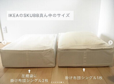 IKEAの収納ケース【SKUBB(スクッブ)】が超優秀!  美しく片付く活用アイディアを大公開