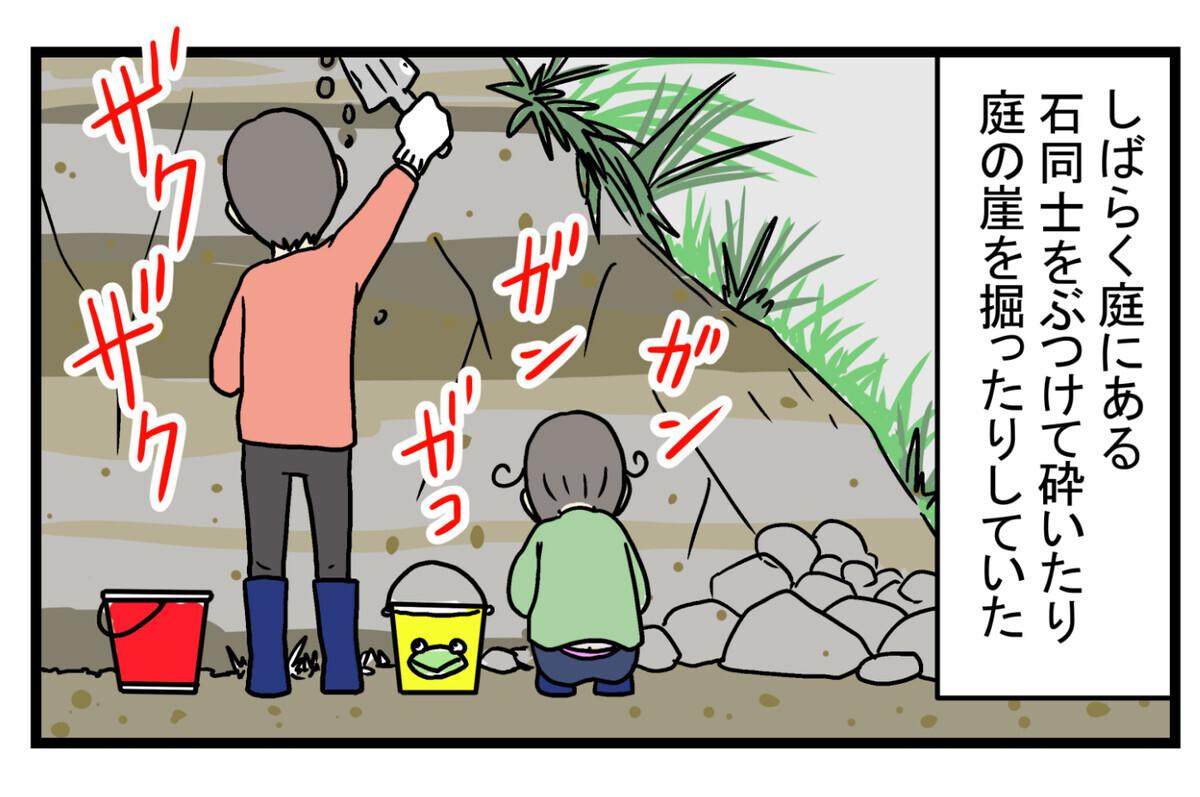 割れる石を砕いたり、小さな崖の斜面を掘ること数十分