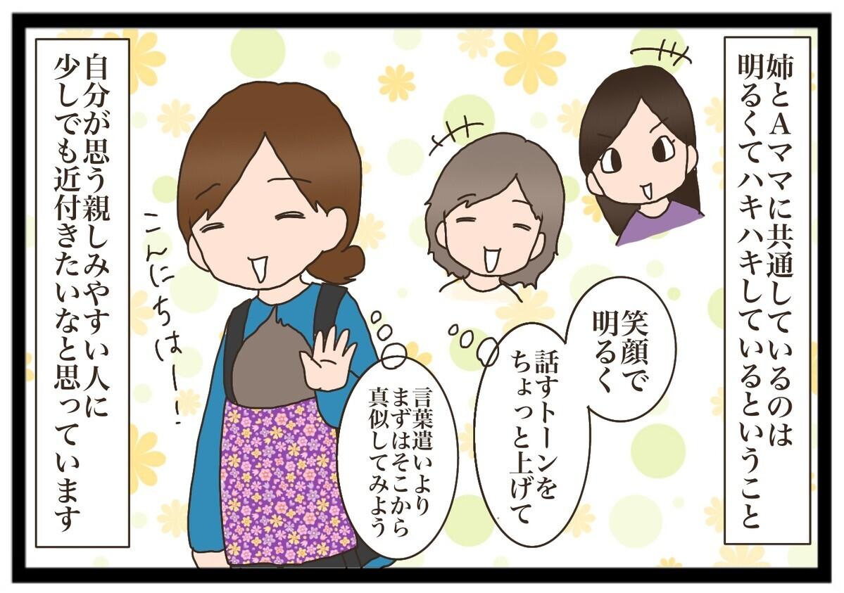 【みなさんどうしてますか?】ママ友との会話、敬語かため口かで迷ってしまう私【猫の手貸して~育児絵日記~ Vol.15】