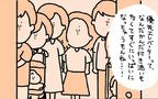 【ほっこりする話】夫に教えてあげたい! 混雑の優先エレベーターで出会ったのは…【みんなの〇〇な話 Vol.7】