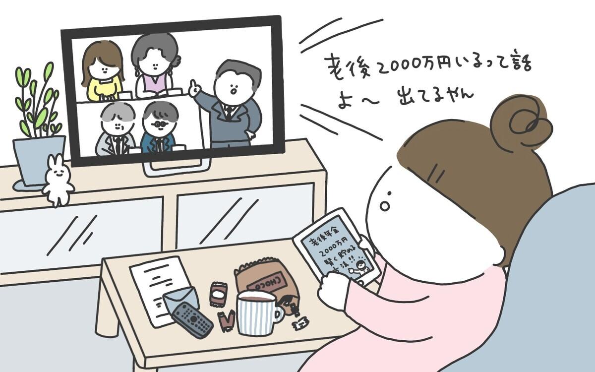 テレビで「老後2000万円必要って話」よく見かける