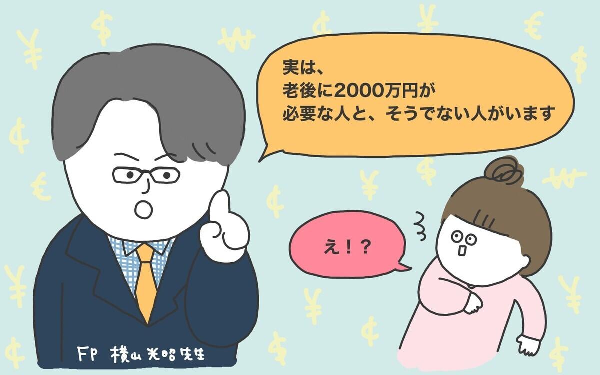 「じつは老後に2000万円必要な人と、そうでない人がいる」とFP横山先生は言う