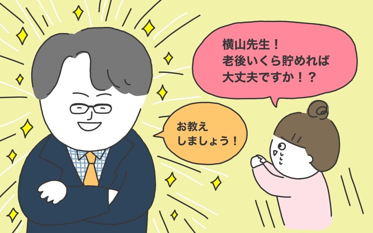 「老後いくら貯めれば大丈夫ですか?」横山先生教えてください