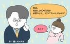 老後資金「2000万円以上必要な人」と「2000万円かからない人」【老後までに2000万円貯められる? 第3回】