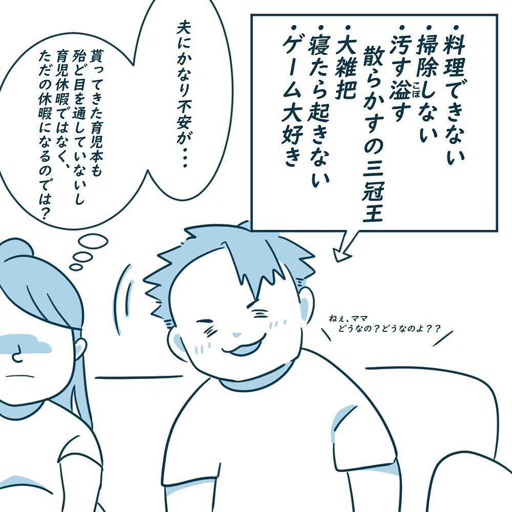 「俺、育休6ヶ月とりたいんだ」夫から突然の育休宣言!【育休夫にモヤッとした話 Vol.1】
