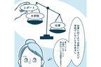 夫が育児と大学院を両立⁉ 妻の結論は…【育休夫にモヤッとした話 Vol.4】