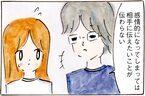 感情的に怒らないコツは…? いつも冷静な夫が実践する「理性的に叱る」とは【子育てログ!リンゴ日和。 第29話】