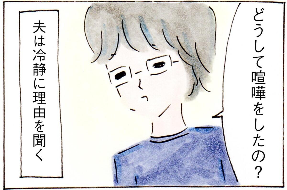 「感情的に怒る」のではなく「理性的に叱る」夫の育児