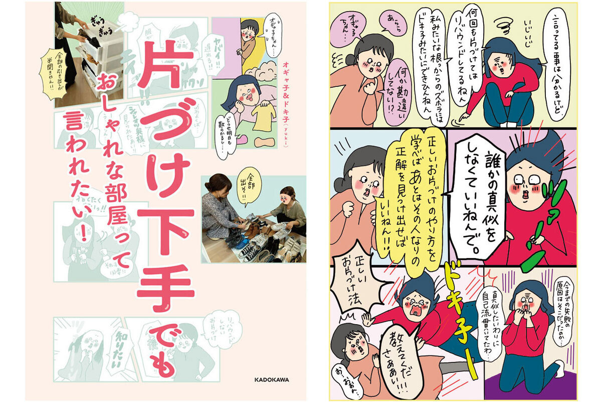 片づけ下手だったオギャ子さんが片づけ本を発売! ドキ子流【リバウンドしない片づけルール】 ~ キッチン・食器棚編 ~