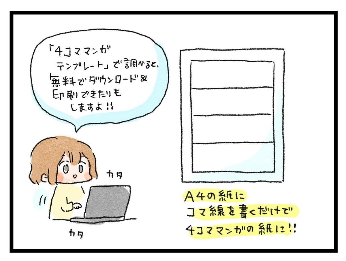 4コマ漫画づくりの方法