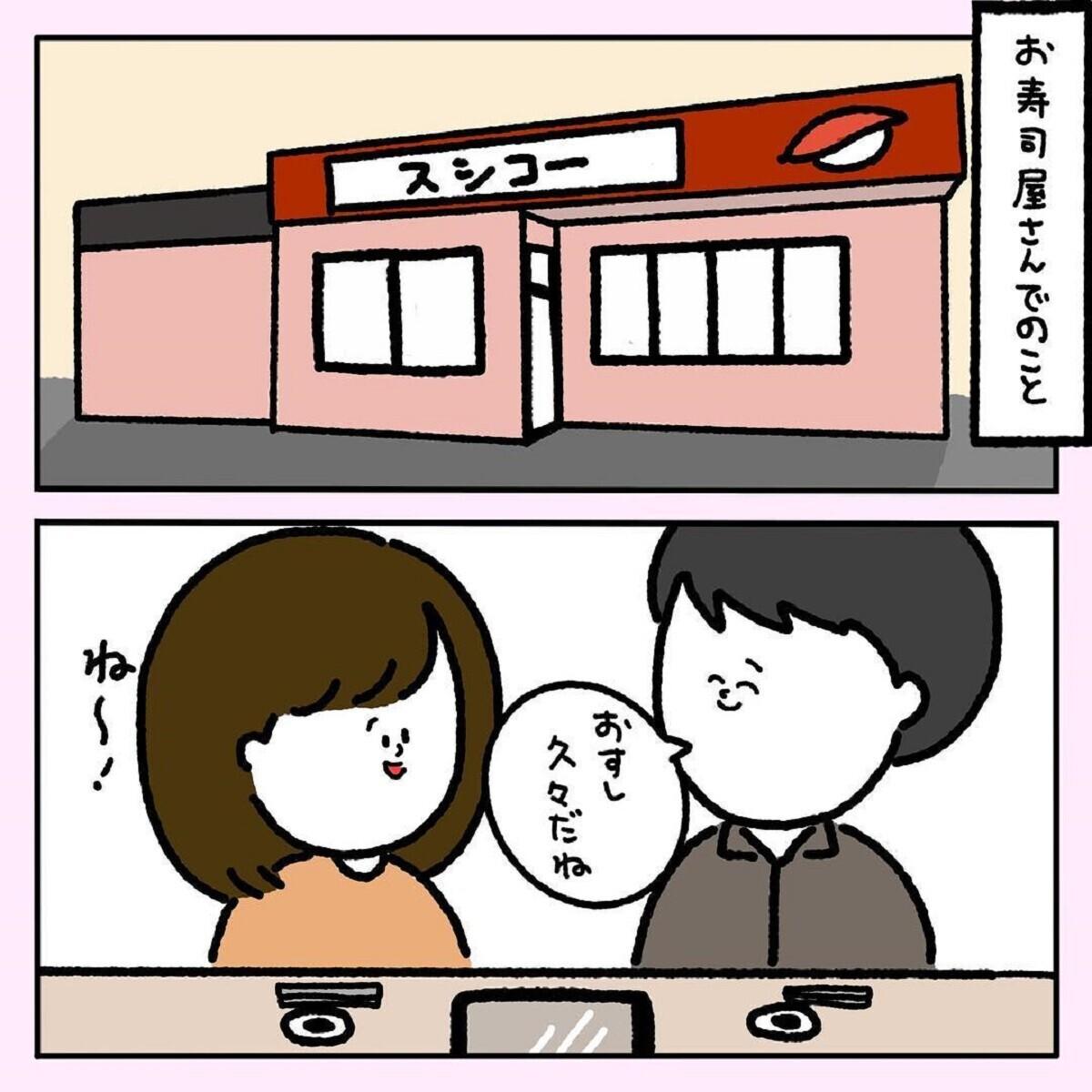 お寿司屋さんでの出来事