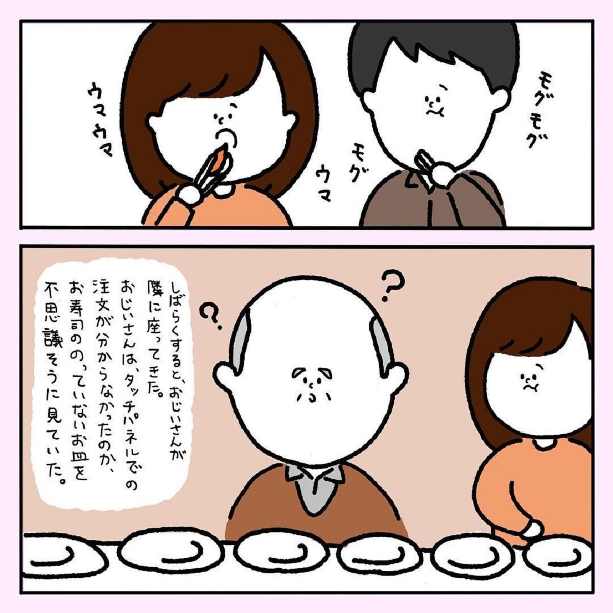 お寿司屋さんで隣におじいさんが座ったけれど、タッチパネルでの注文がわからなかったのか、お寿司ののっていないお皿を不思議そうに見ていた