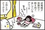 【休校中の過ごし方】お絵かきも人形遊びも飽きてきたら…親子で工作!【パパン奮闘記 ~娘が嫁にいくまでは~ 第83話】