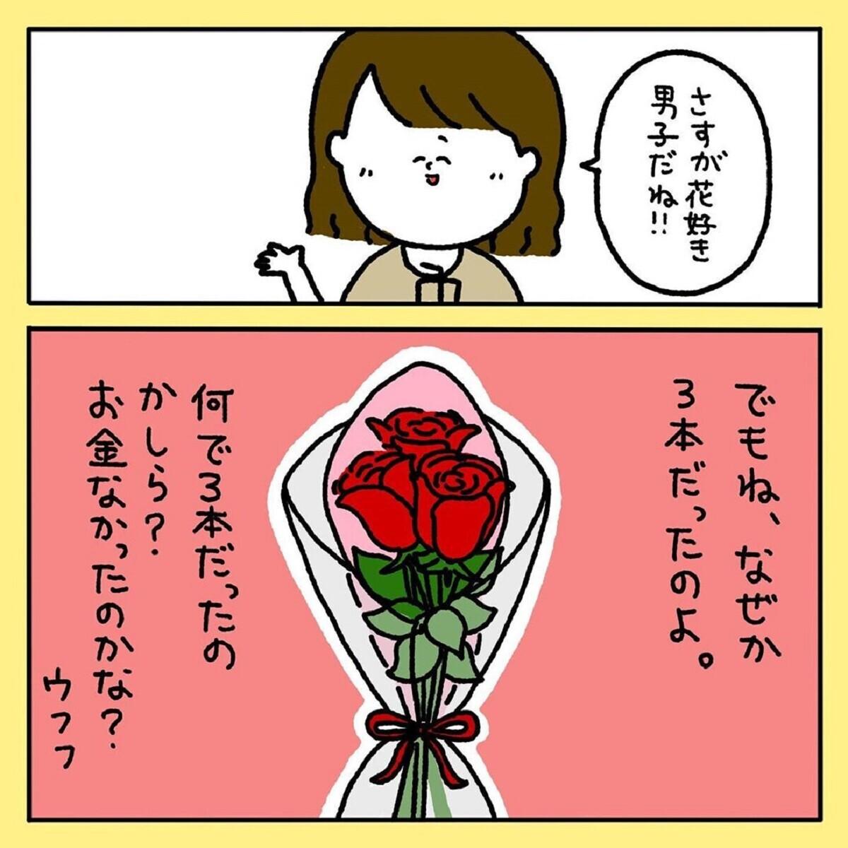 でもね、なぜか父からのプレゼントは3本だけの赤いバラ。お金なかったのかな?