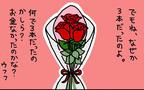 【感動する話】父が母にプレゼントした3本の赤いバラ。秘められた父の想いに涙!【みんなの〇〇な話 Vol.12】