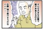 悪気もデリカシーもない義父…私のイライラが爆発する【第1話】【義父母がシンドイんです! Vol.9】