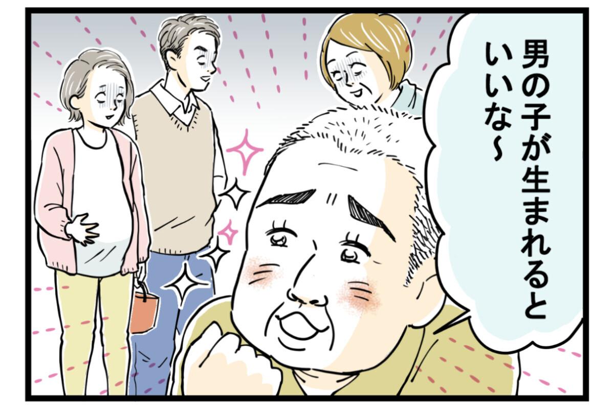 悪気もデリカシーもない義父…私のイライラが爆発する【第2話】【義父母がシンドイんです! Vol.10】