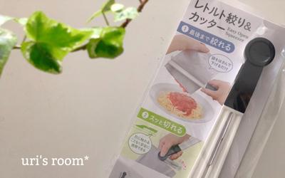 【セリア・ダイソー】100均の便利なキッチンアイテム 家事ストレス解消に大活躍!