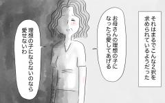 整形せずには生きられない…「ブスな私は愛されない」母の教えに洗脳された私【親に整形させられた私が、母になる Vol.14】