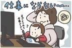 【休園中の過ごし方】在宅ワーク経験者が考えた「育児しながら仕事する」コツ【そんたんママときーちゃんの「はじめてづくし」 第25話】