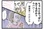 悪気もデリカシーもない義父…私のイライラが爆発する【第3話】【義父母がシンドイんです! Vol.11】