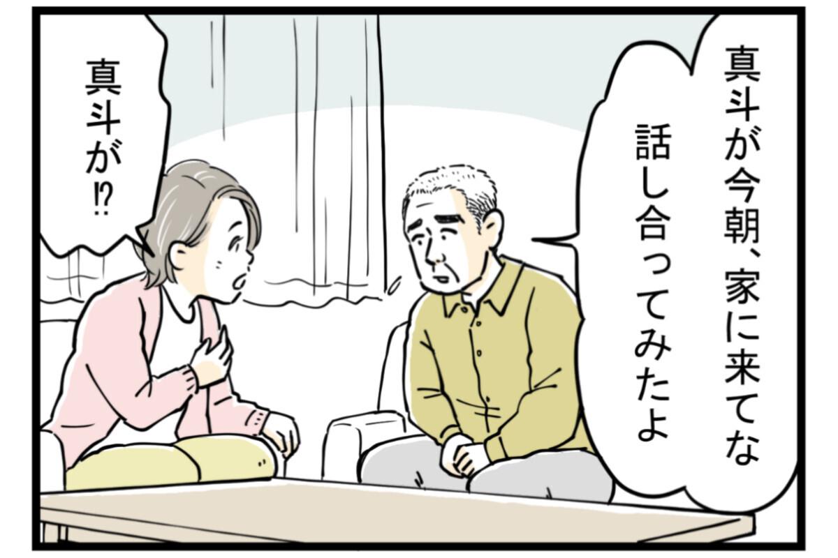 悪気もデリカシーもない義父…私のイライラが爆発する【第4話】【義父母がシンドイんです! Vol.12】