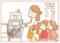 子連れでの買い物は大変! レジで2歳の娘が大暴走…ピンチを救ったのは?【ふたごむすめっこ×すえむすめっこ 第55話】
