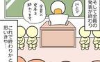 子どもたちからのサプライズで保護者も先生も号泣、2分の1成人式【後編】【ヲタママだっていーじゃない! 第94話】
