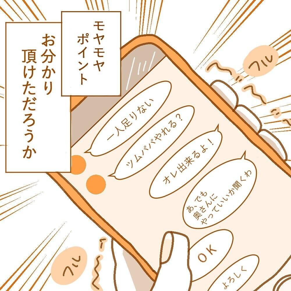 「鬼嫁」って思われるじゃん! 悪気のない育休夫の言動【育休夫にモヤッとした話 Vol.12】