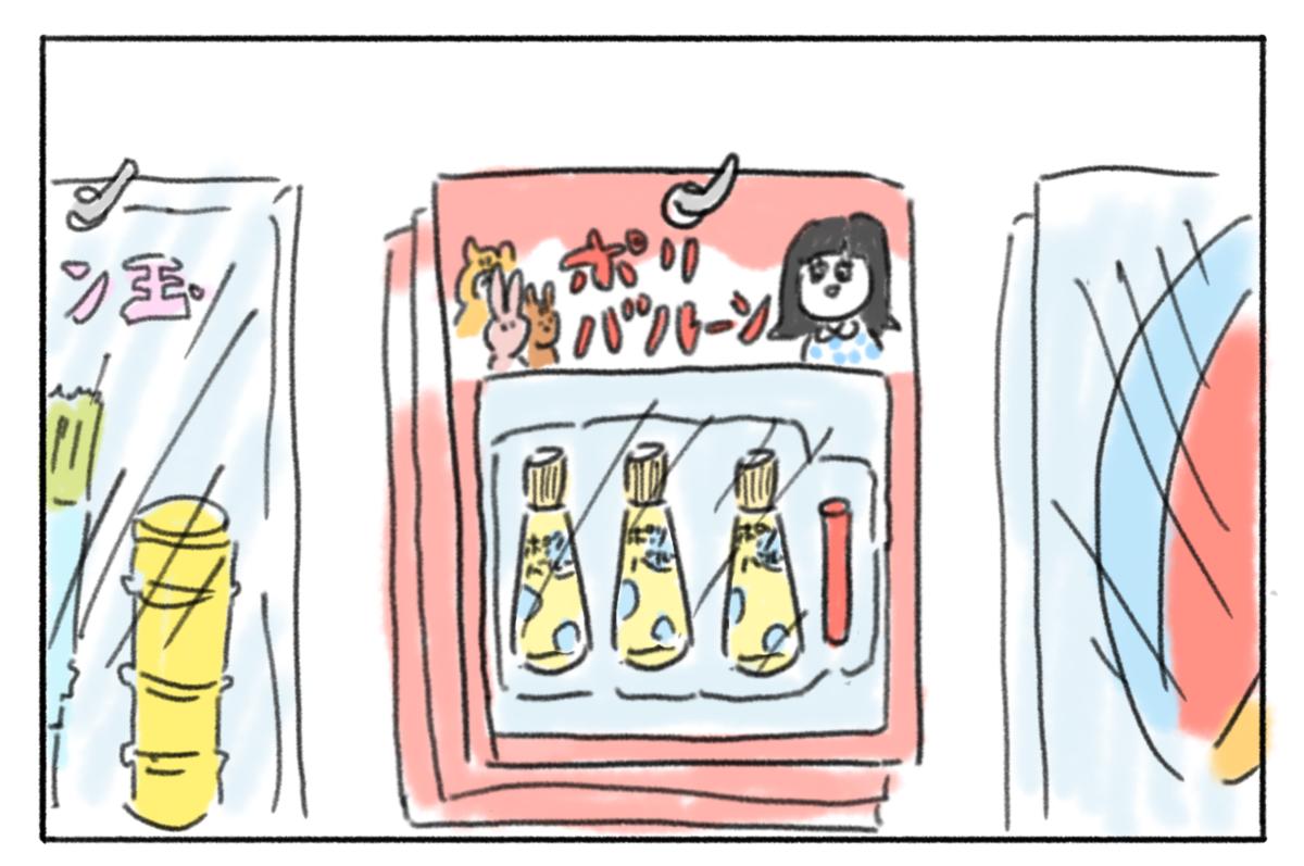 コロナで外に出れずに引きこもる毎日。そんなある日、スーパーで懐かしいものを発見。そう、ポリバルーンです!