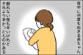 夫の気遣いにイライラしていた私…ガルガル期を乗り越えるきっかけになった出来ごと【子育てはフリースタイル Vol.14】