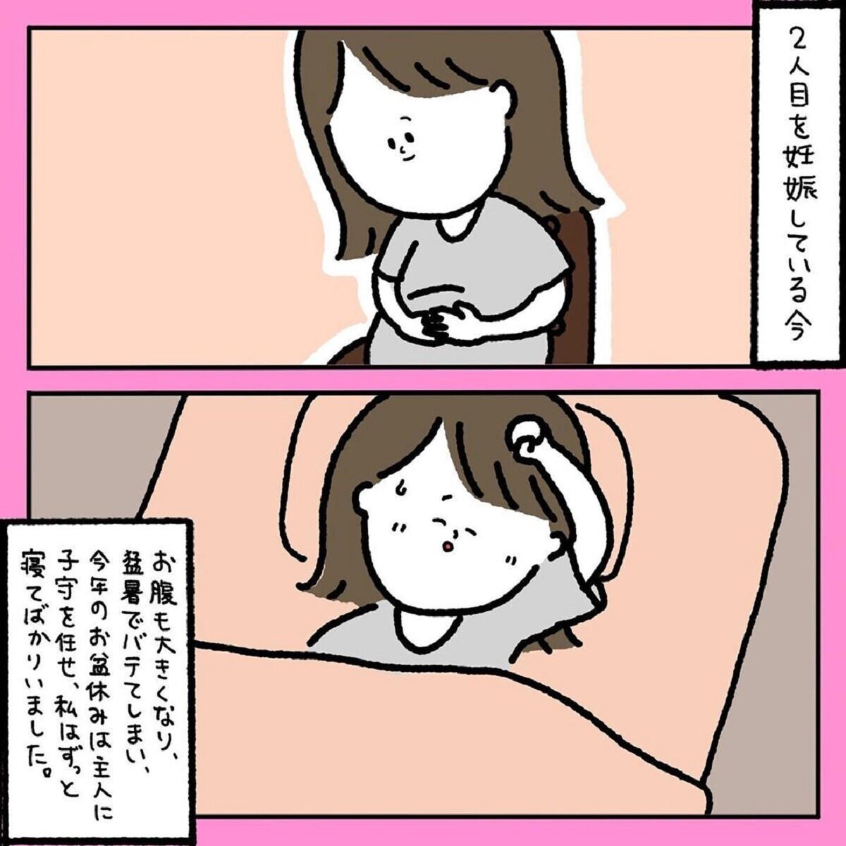 2人目を妊娠している今、お腹も大きくなり夏バテで、お盆休みは夫に子守を任せて私はずっと寝てばかりいました。