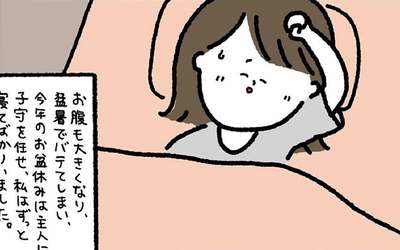 【キュンとする話】妊娠中の夏バテで寝てばかり…呆れた夫に意見したのは!【みんなの〇〇な話 Vol.15】