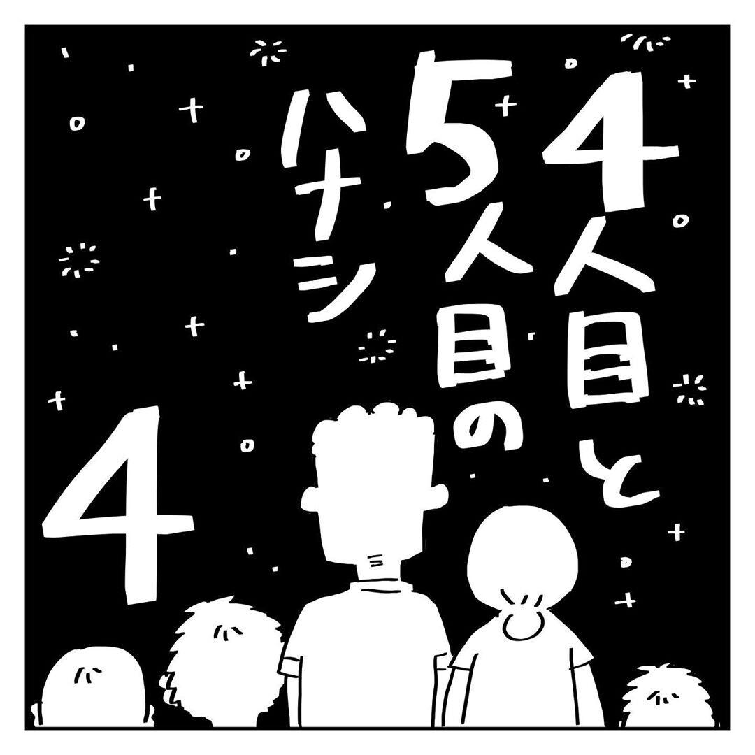 心拍確認、でもいつもより小さくてゆっくり聞こえる…【4人目と5人目の話  Vol.4】