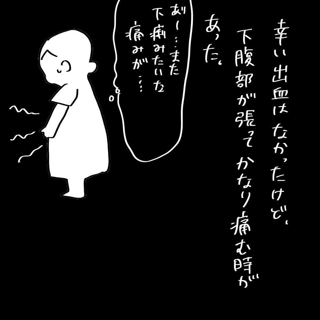 激しい腹痛に襲われ病院へ、先生から言われた一言に絶句…【4人目と5人目の話  Vol.6】