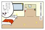思わぬ落とし穴が! 初めての家族旅行で「大失敗」した話【ぽこちゃんです&どんちゃんです Vol.9】