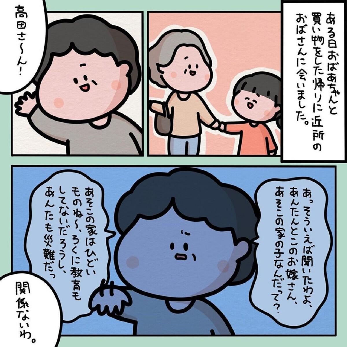 ある日、おばあちゃんと買い物をした帰りに近所のおばさんに会いました